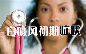 贵阳白疾风专科医院